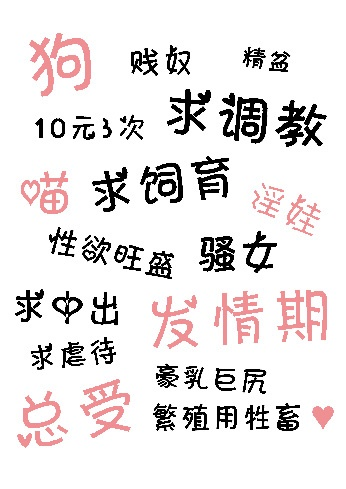 SM調情文字紋身貼 紋身貼紙 刺青貼紙 紋身貼情趣用品奴隸必備 (C款)♥
