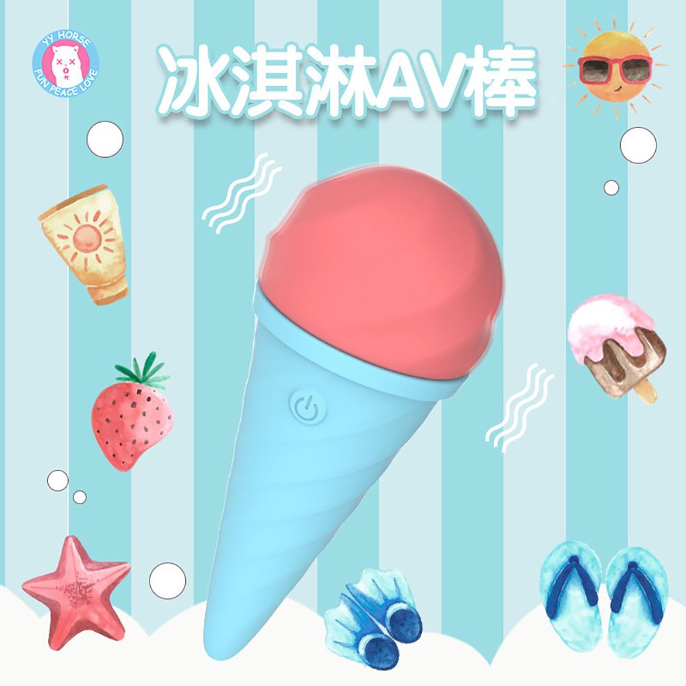 歪歪馬冰淇淋10頻震動AV電動按摩棒【充電款】AV棒 AV按摩棒♥