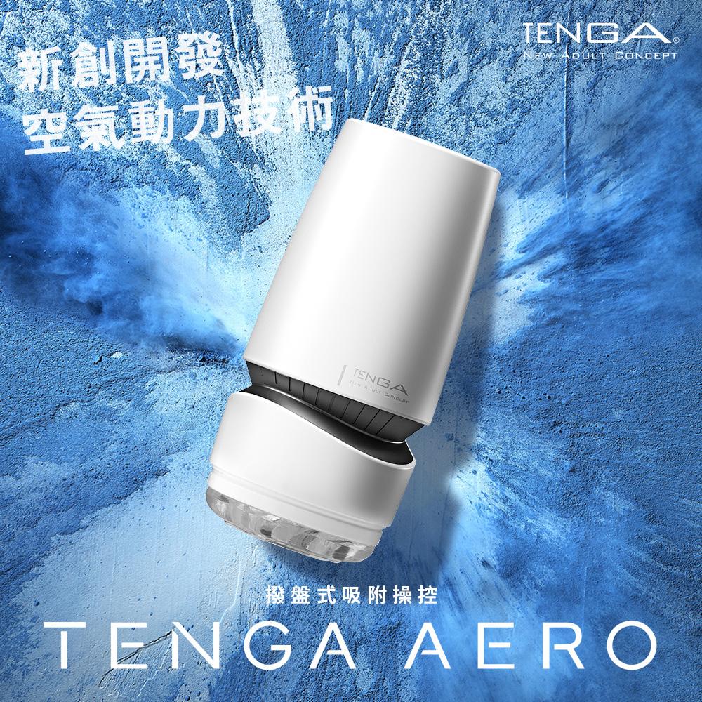 日本TENGA自慰杯AERO氣吸杯(銀灰環)飛機杯自慰杯真空杯 男用自慰套自慰器 情趣用品