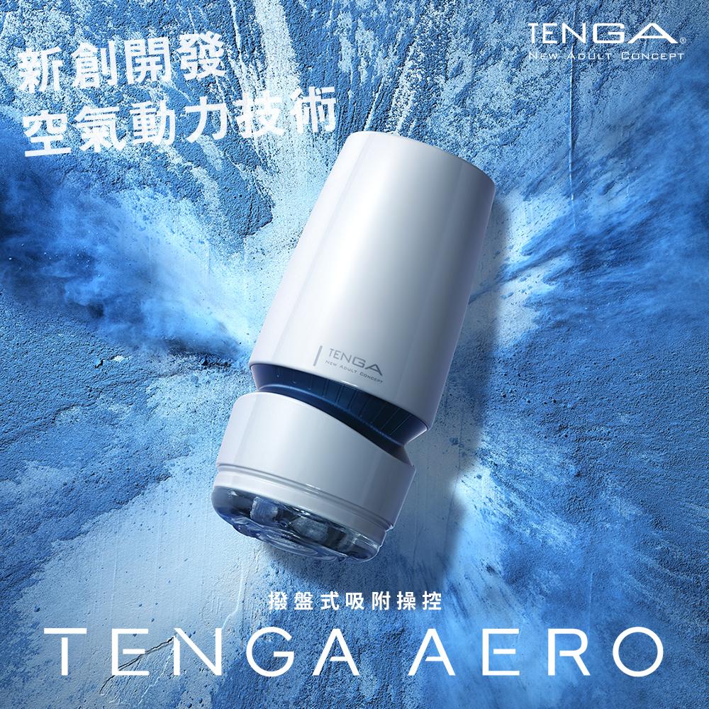 日本TENGA自慰杯AERO氣吸杯(鈷藍環)飛機杯自慰杯真空杯 男用自慰套自慰器 情趣用品