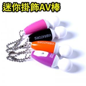 mini超迷你小AV按摩棒(超卡哇尹手機吊飾版)【電池款】AV棒♥