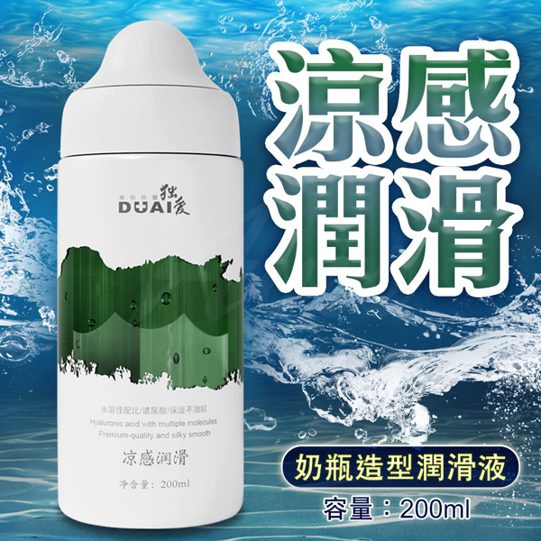 DUAI獨愛 水溶性配方 奶瓶造型潤滑液 200ml-涼感潤滑♥