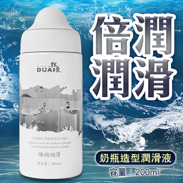 DUAI 水溶性配方 奶瓶造型潤滑液 200ml-倍潤潤滑♡