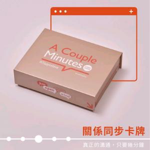 A Couple Minutes 關係同步卡牌床遊 情侶玩具夫妻情趣玩具 情人節禮物 聖誕節禮物 道具遊戲調情