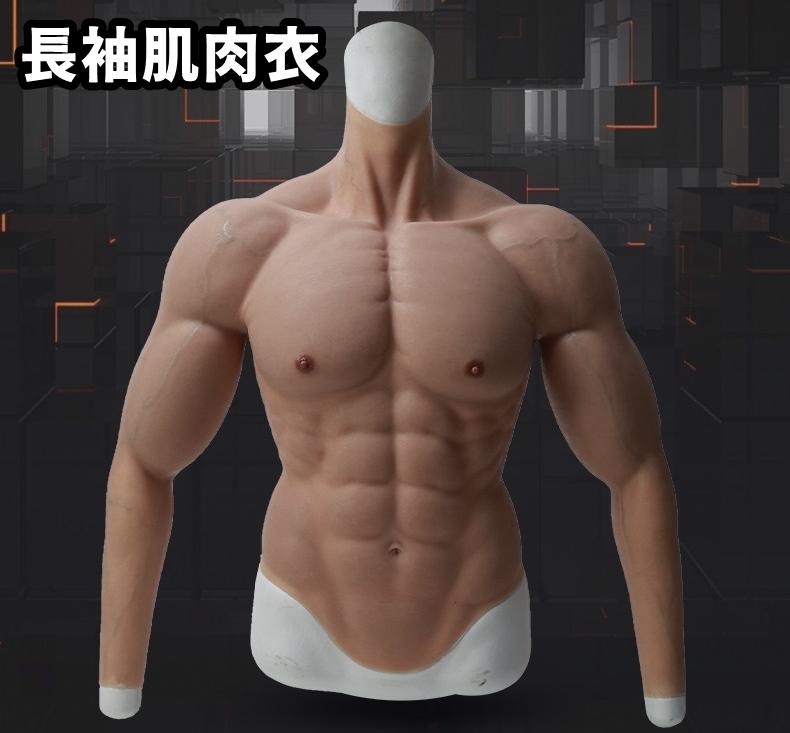 長袖肌肉衣 8塊腹肌臂肌猛男肌肉衣肌肉變身裝 仿真肌肉 假胸肌♡✩