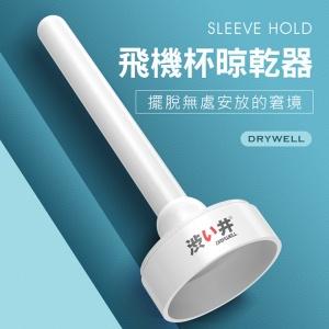 Sleeve hold飛機杯專用晾乾器(珪藻土吸水棒)