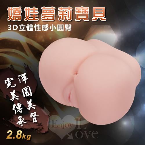 嬌娃夢莉寶貝‧3D立體2.8kg性感小圓臀