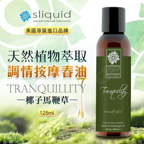 美國Sliquid-Tranquility 寧靜 天然植物萃取 調情按摩油 125ml-椰子馬鞭草(...