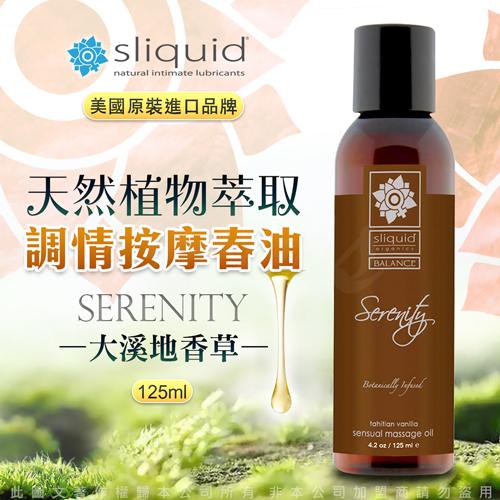 美國Sliquid-Serenity 平靜 天然植物萃取 調情按摩油 125ml-大溪地香草(按摩油...