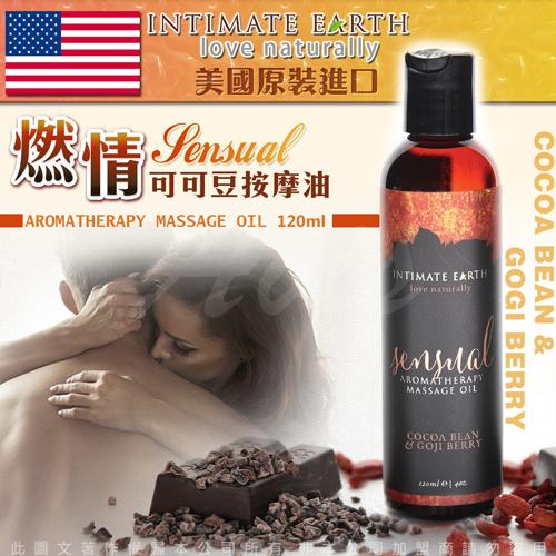 美國Intimate Earth-Sensual 可可豆 燃情按摩油 120ml(按摩油)