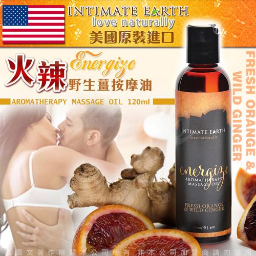美國Intimate Earth- Energize 火辣野生薑 清香按摩油 120ml(按摩油)