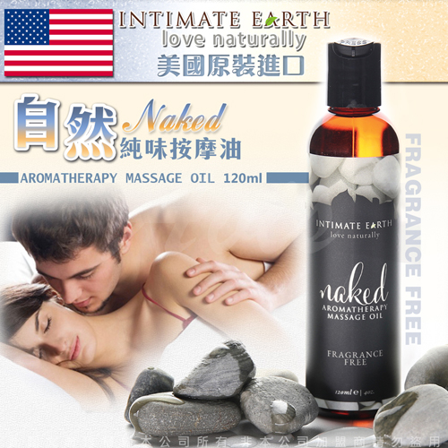 美國Intimate Earth-Naked 裸肌無味 柔膚按摩油 120ml(按摩油)