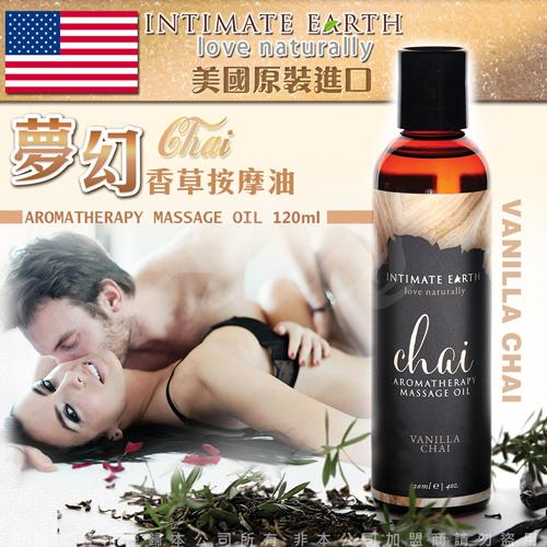 美國Intimate Earth-Chai 夢幻香草 甜蜜按摩油 120ml(按摩油)