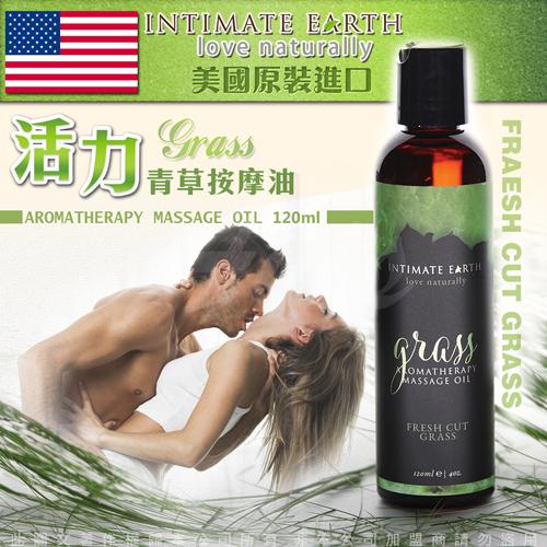 美國Intimate Earth-Grass 天然青草 活力按摩油 120ml(按摩油)