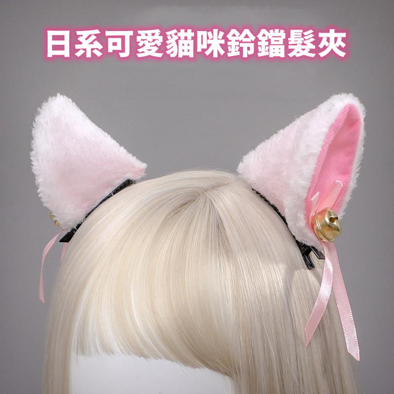日系可愛貓咪鈴鐺髮夾 一對(粉色) 情趣配飾性遊戲用品♥