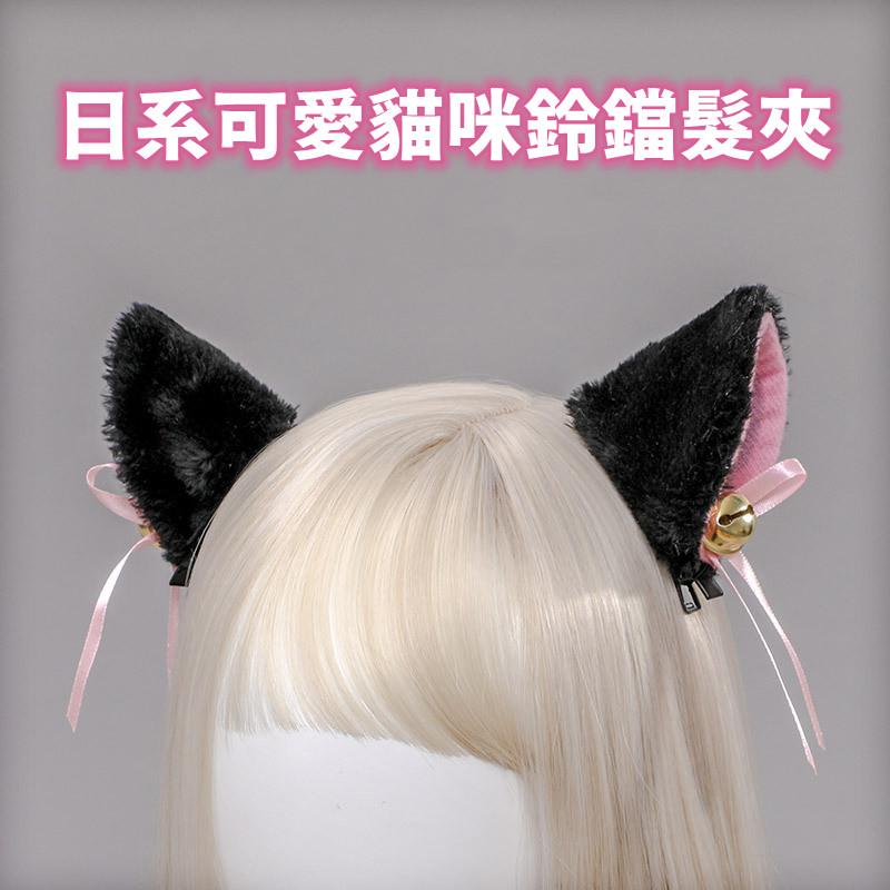 日系可愛貓咪鈴鐺髮夾 一對(黑色) 情趣配飾性遊戲用品♥