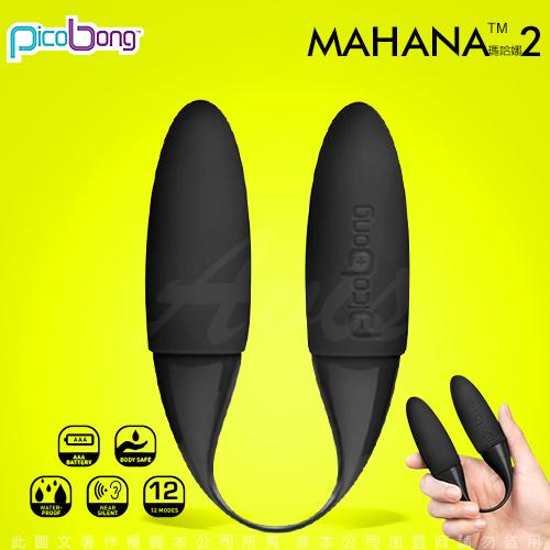 原價2480-瑞典PicoBong MAHANA 2瑪哈娜雙重奏二代 陰蒂G點雙刺激共震按摩器 ...