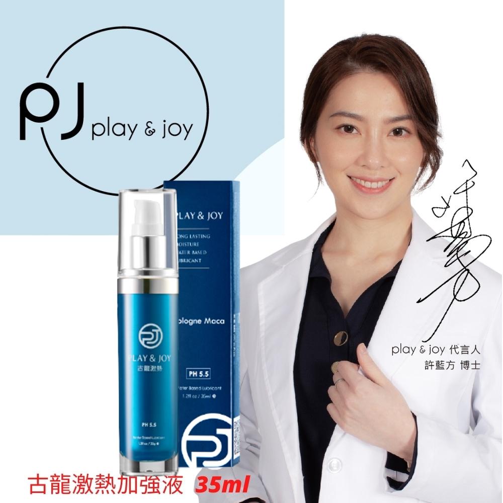 兩性專家推薦!台灣製造 Play&Joy狂潮‧女性專用-古龍激熱增強液-性激熱加強液 35g﹝強力推...